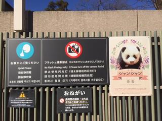パンダ舎前の説明板