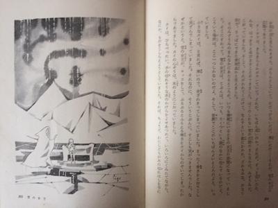 雪の女王(アンデルセン童話集)