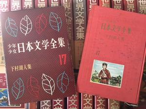少年少女日本文学全集 下村湖人 次郎物語