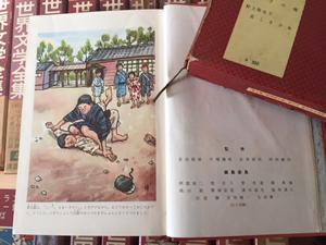 少年少女日本文学全集 下村湖人集 次郎物語