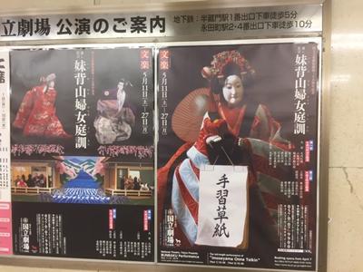 国立劇場案内ポスター