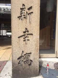 新幸橋の石碑と北京ダック