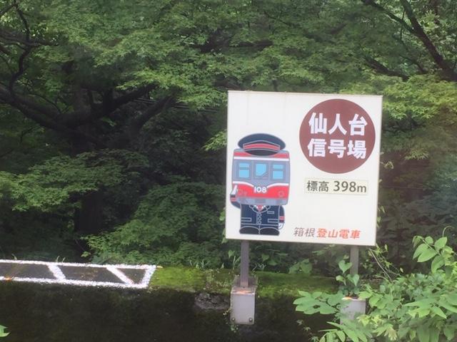 仙人台信号所 スイッチバック