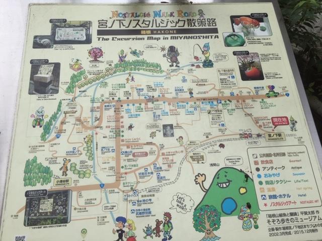 宮ノ下駅を降りて