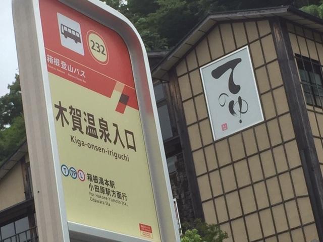 木賀温泉入り口