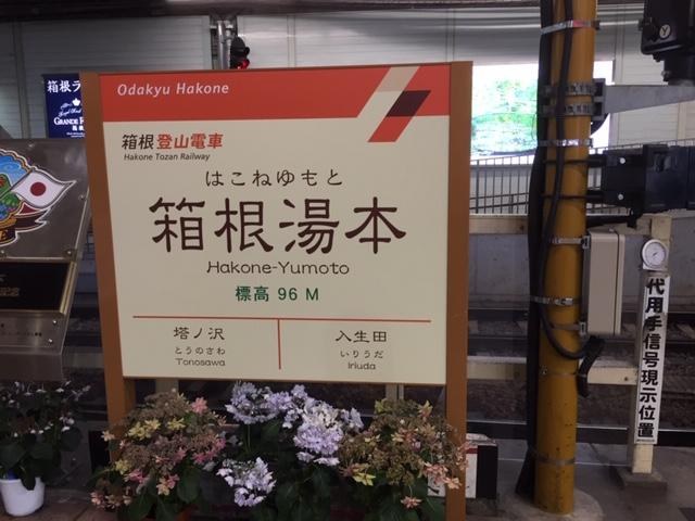 湯本駅から早川を臨む