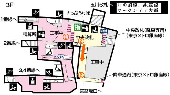 渋谷気構内図、ヒカリエ方面行き方