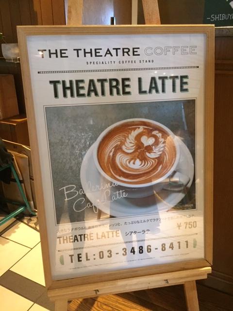 9F のシアターコーヒー
