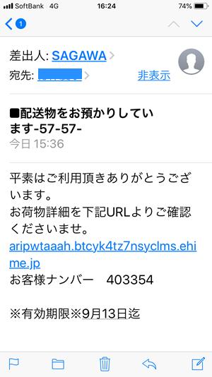 SAGAWAをかたるメール