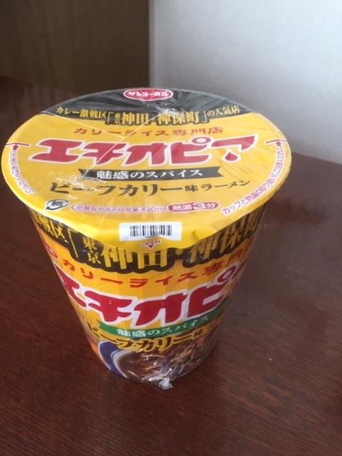 サンヨー食品 エチオピア 魅惑のスパイス ビーフカリー味ラーメン