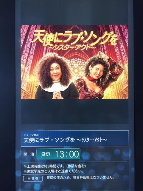 ミュージカル天使にラブソングを 渋谷ヒカリエシアターオーブ