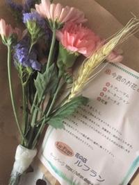 今週のお花、メッセージも