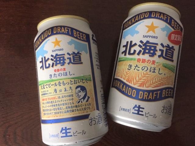 奇跡の麦サッポロドラフトビール きたのほし