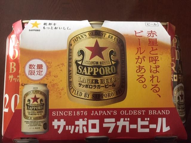 サッポロラガービール 赤星
