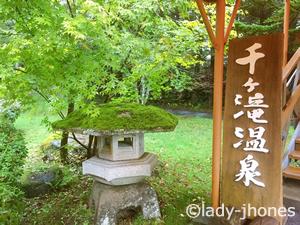 千ヶ滝温泉入り口