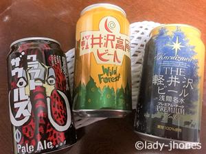 軽井沢ビール3種