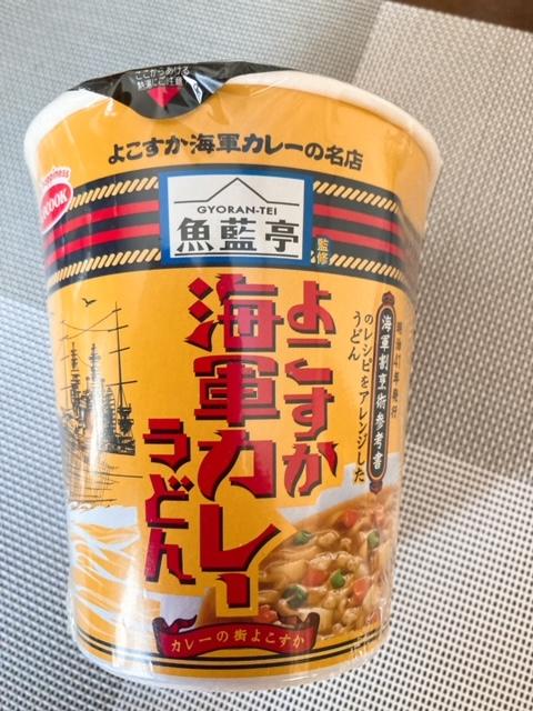 エースコック横須賀海軍カレーうどん