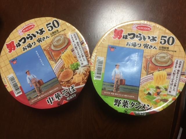 エースコック男はつらいよ映画公開記念中華そばと野菜タンメン