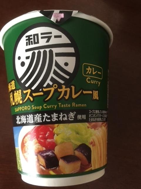 サッポロ一番 和ラー 札幌スープカレー