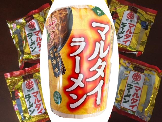 カップ麺珍しいところをそろえてみた~マルタイ袋麺とカップ麺
