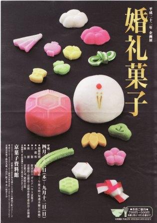 京菓子資料館.jpg