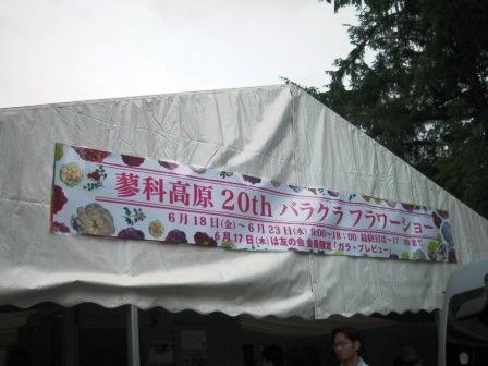 20100727 020.JPG