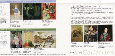 ひろしま美術館2.jpg