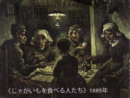 じゃがいもを食べる人たち.jpg