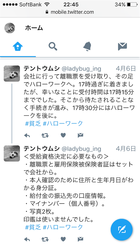 f:id:ladybug_ing:20170409224620p:image:w260
