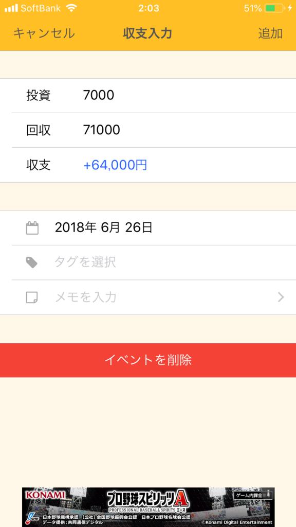 f:id:lagrun123:20180628020435p:plain