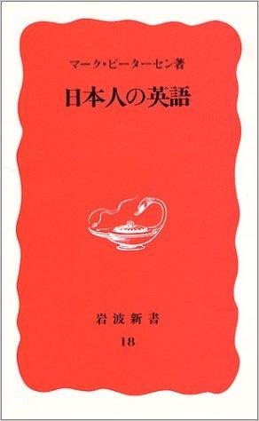 日本人の英語の表紙