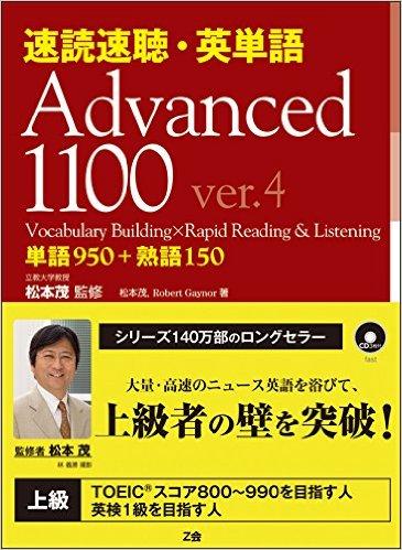 Advanced1100の表紙