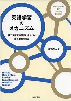 第二言語習得論英語学習のメカニズム