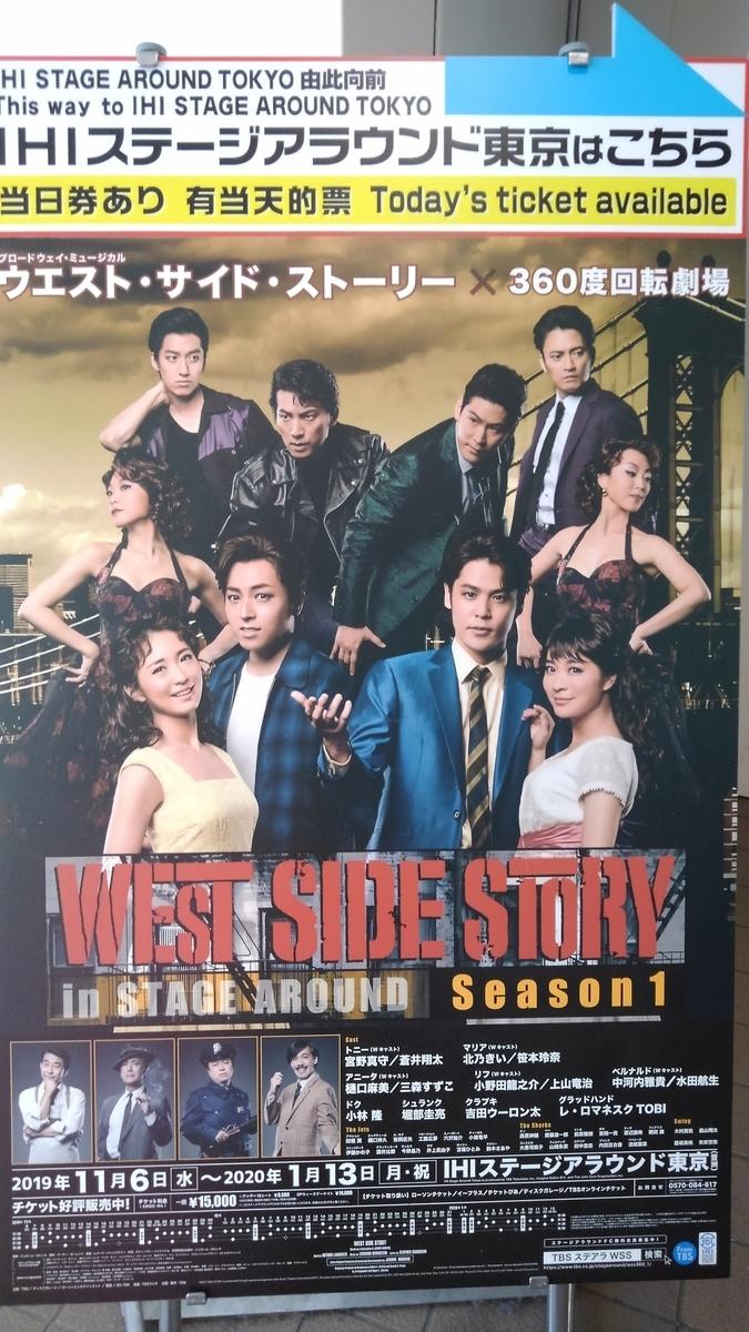 ウェスト サイド ストーリー シーズン 3