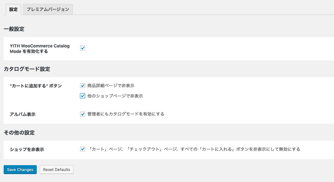 WooCommerce カタログモード設定