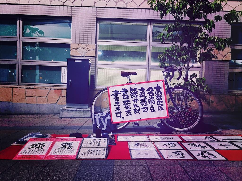 f:id:lakugakiya:20170808201226j:image
