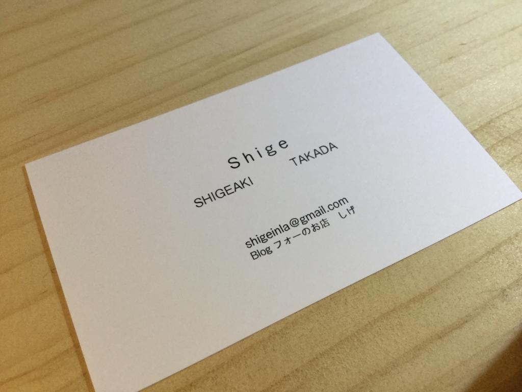 f:id:lalalashige:20171223200428j:plain