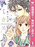 スミカスミレ【期間限定無料】 1 (マーガレットコミックスDIGITAL)
