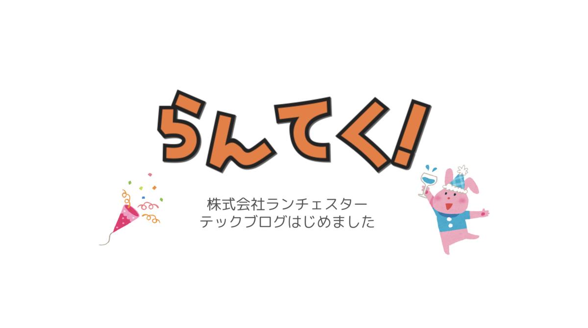 f:id:lanches-yazaki:20190807091324p:plain