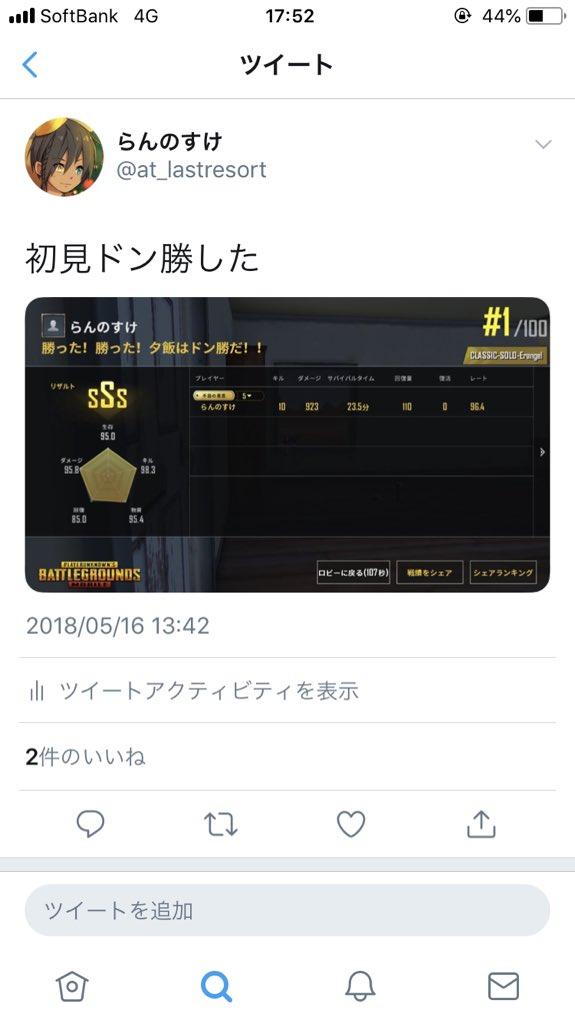 f:id:lannosuke:20180617160053j:plain