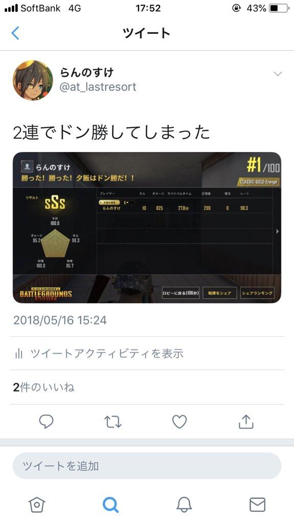 f:id:lannosuke:20180617160820j:plain
