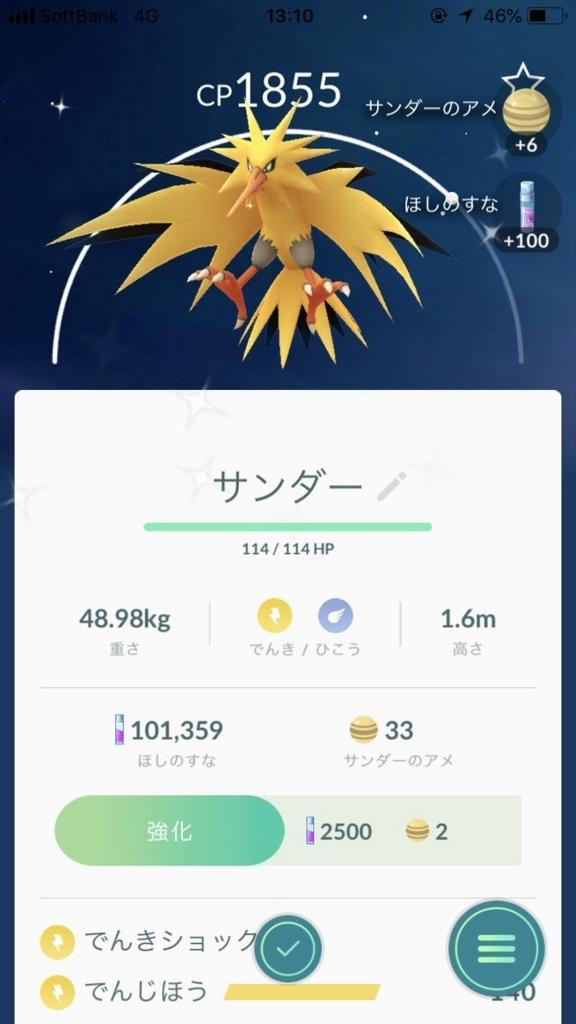 f:id:lannosuke:20180726135835j:plain