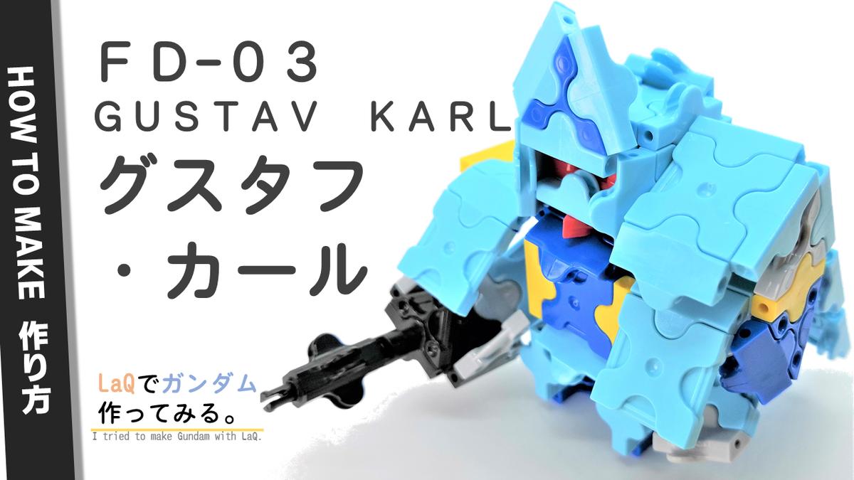 【閃光のハサウェイ】FD-03 GUSTAV KARL グスタフ・カールをLaQ(ラキュー)で作ってみた。