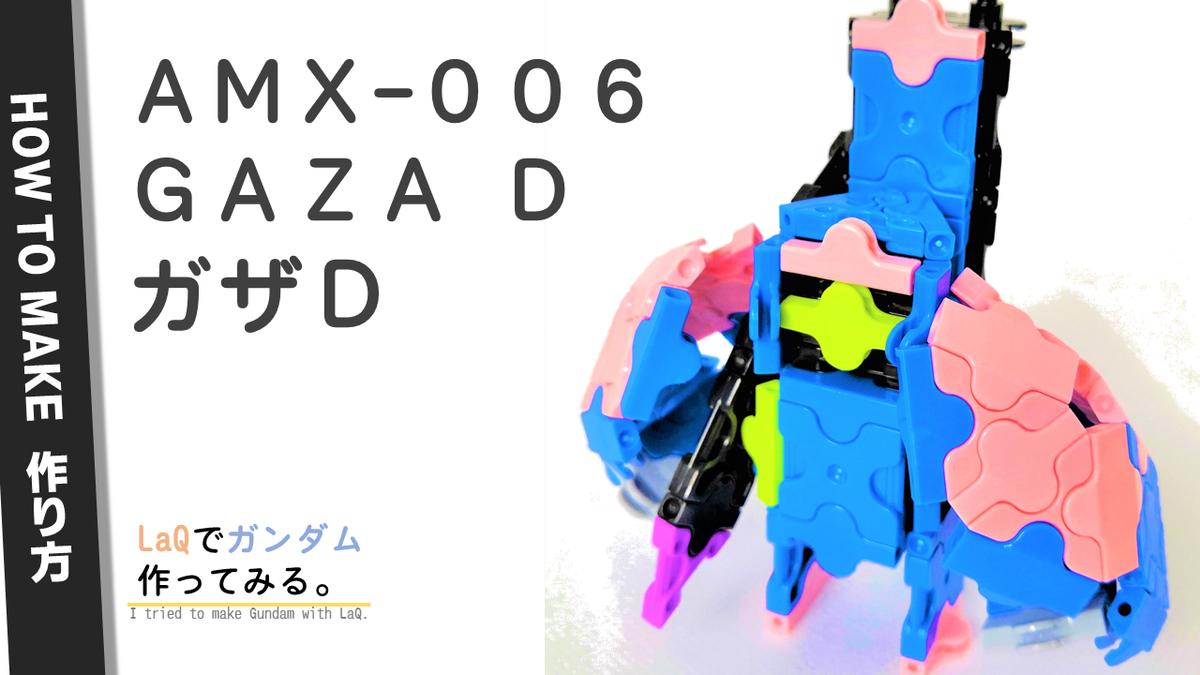 【ZZ(ダブルゼータ―)】AMX-006 GAZA D ガザDをLaQ(ラキュー)で作ってみた。