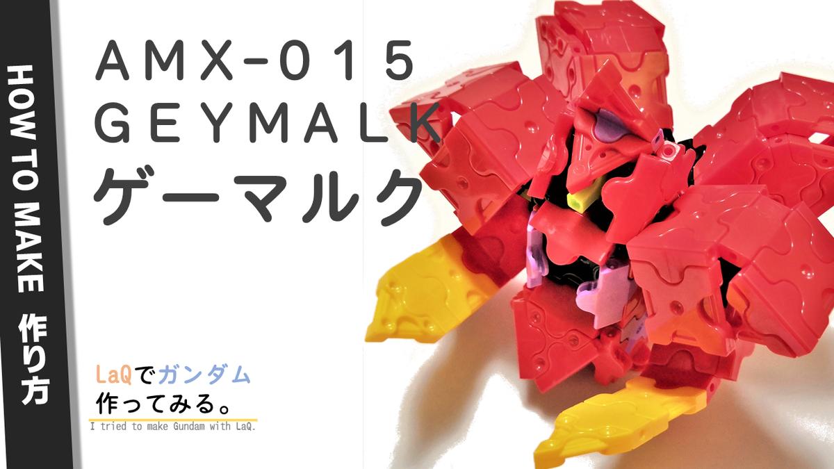 【ZZ(ダブルゼータ―)】AMX-015 GEYMALK ゲーマルクをLaQ(ラキュー)で作ってみた。