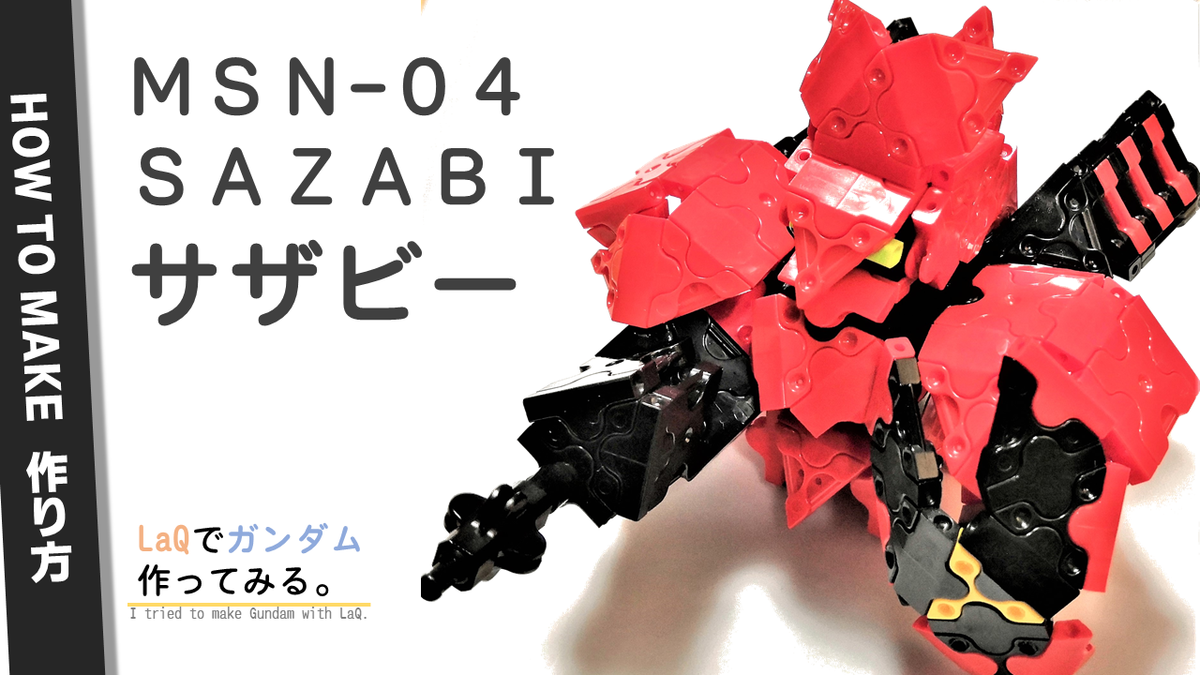 【逆襲のシャア】MSN-04 SAZABI サザビーをLaQ(ラキュー)で作ってみた。