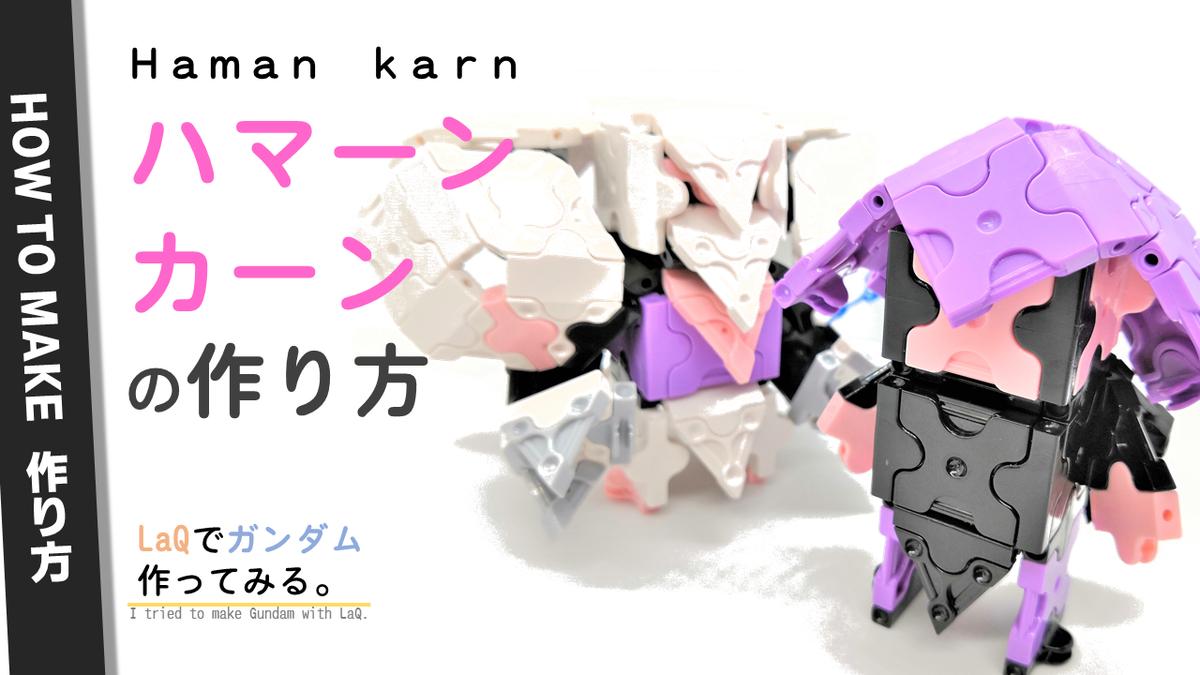 【キャラ編】ハマーン・カーンをLaQ(ラキュー)で作ってみた。