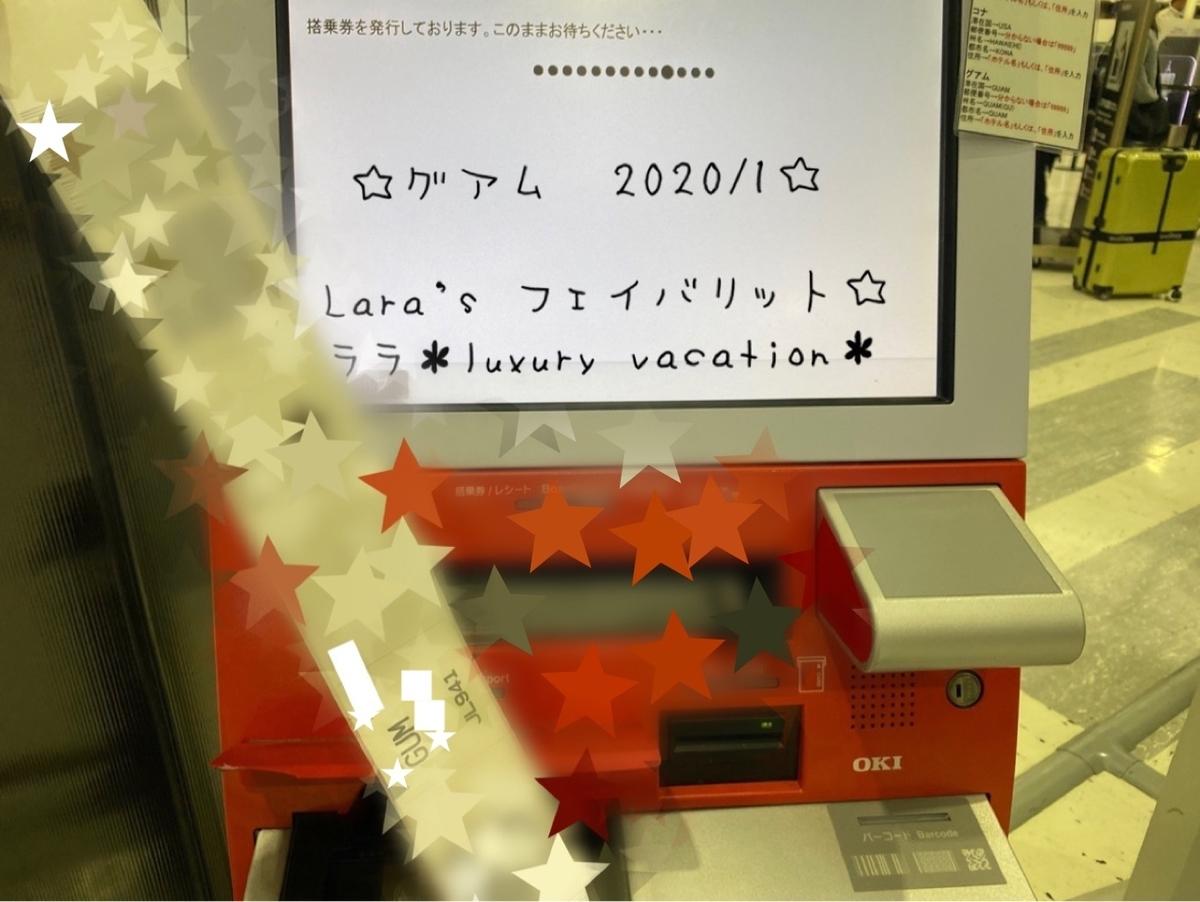 f:id:lara808:20200206014240j:plain