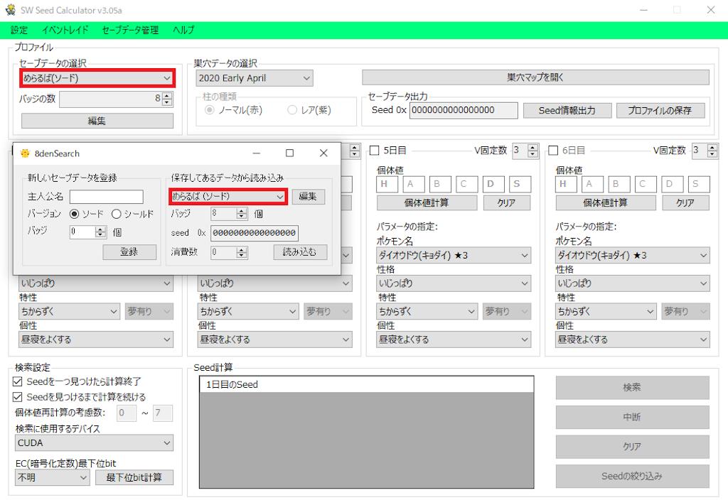 剣盾 計算 個体値 個体値カリキュレーター(ソードシールド対応) ポケモン徹底攻略