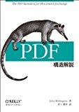 PDF構造解説